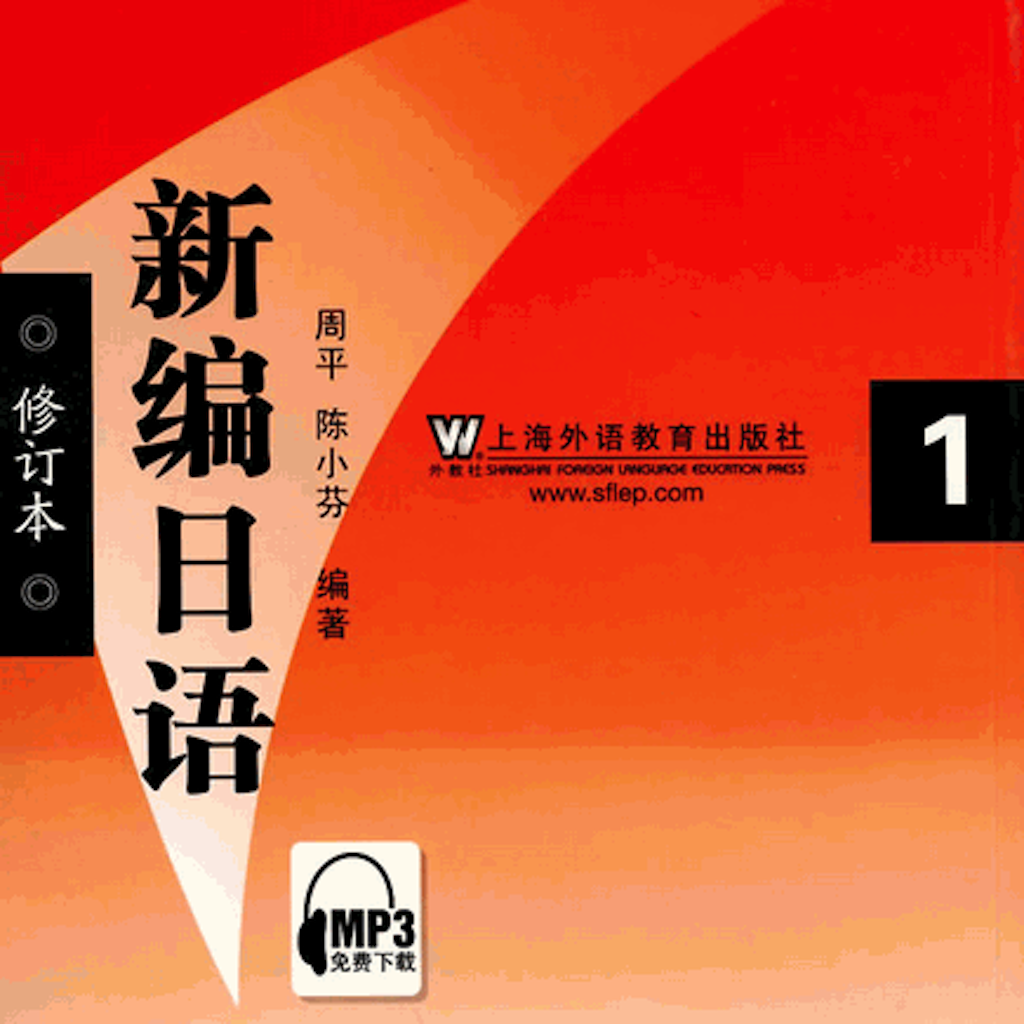 新编日语(修订版)第一册